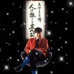2013年作品を振り返る②映画鑑賞経験の「評価」