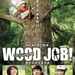 今週末公開映画分析:『WOOD JOB!(ウッジョブ)~神去なあなあ日常~』